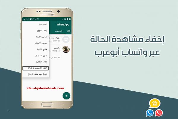 اخفاء مشاهدة حالات الاصدقاء في واتساب بلس ابو عرب