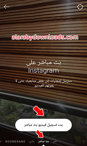 خطوات بدء بث مباشر عبر الانستقرام start live on Instagram