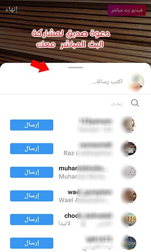 طريقة إضافة صديق ليظهر معك في البث المباشر