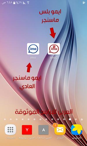 فتح حسابين ايمو على نفس الهاتف باستخدام ايمو بلس ماسنجر