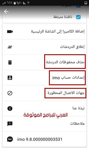 حظر جهات الاتصال التي تزعجك عبر الايمو ماسنجر بلس imo messenger plus