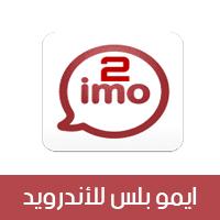 تحميل برنامج ايمو بلس imo plus مكالمات مجانية غير محظورة أحدث اصدار للأندرويد