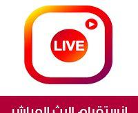 طريقة تفعيل البث المباشر في الانستقرام عبر الأندرويد How to start live on Instagram