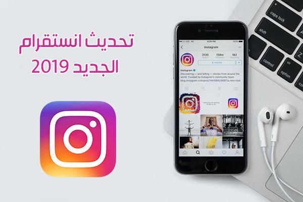 تحديث الانستقرام الجديد للاندرويد 2019 مع شرح مزايا انستقرام الجديدة أولا بأول Instagram Update