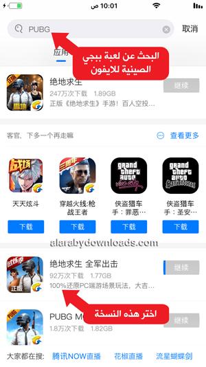 البحث عن لعبة ببجي الصينية للايفون - تحميل لعبة pubg النسخة الصينية للايفون