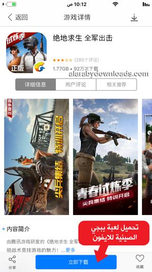 البدء بتحميل لعبة pubg النسخة الصينية للايفون - تحميل pubg mobile النسخة الصينية للايفون