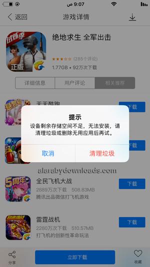 مشكلة في تحميل لعبة ببجي الصينية للايفون - تحميل لعبة pubg النسخة الصينية للايفون