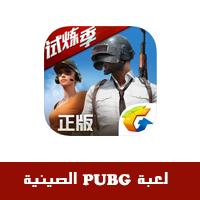 تحميل لعبة pubg النسخة الصينية للايفون رابط تحميل ببجي الصينية بدون حساب اب ستور صيني مميزات لعبه pubg mobile النسخة الصينية بدون جلبريك