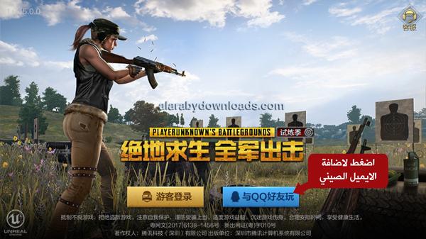 اضافة ايميل صيني في لعبة ببجي الصينية للايفون - تحميل لعبة pubg النسخة الصينية للايفون