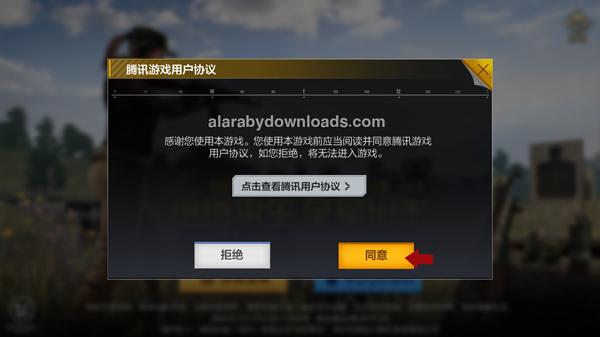 فتح الايميل الصيني في لعبة ببجي الصينية للايفون - تحميل pubg mobile النسخة الصينية للايفون