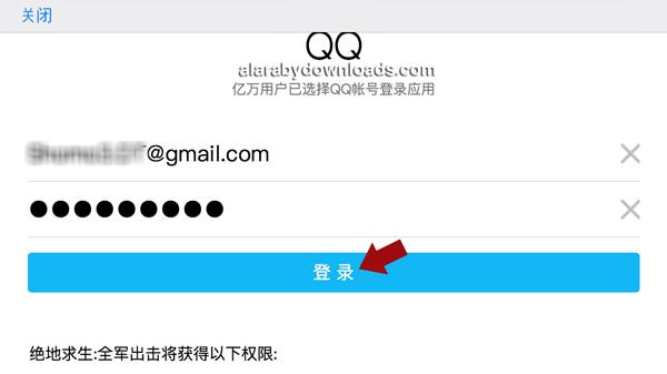 تسجيل الدخول إلى الايميل الصيني في ببجي الصينية - تحميل لعبة pubg النسخة الصينية للايفون