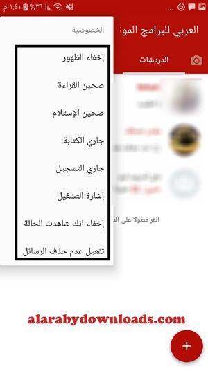 مميزات الخصوصية في واتس اب بلس ابو عرب الاحمر الجديد