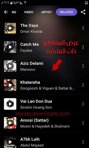 برنامج معرفة اسم الأغنية من الصوت shazam