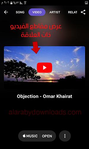 برنامج معرفة اسم الأغنية من الصوت تطبيق شازام عربي Shazam للموبايل