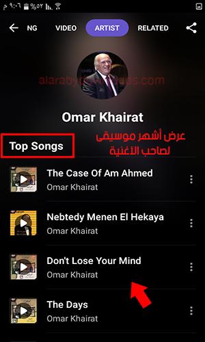 برنامج معرفة اسم الموسيقى من الصوت عبر شازام عربي