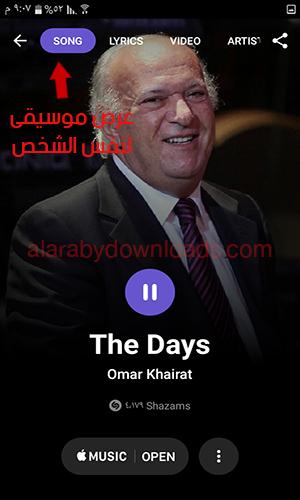 تحميل برنامج معرفة اسم الأغنية من الصوت تطبيق شازام عربي Shazam للموبايل