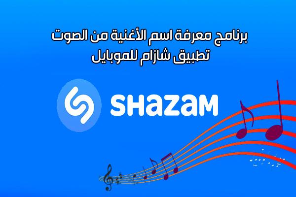 تحميل برنامج معرفة اسم الأغنية من الصوت للموبايل