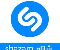 تحميل برنامج معرفة اسم الأغنية من الصوت تطبيق شازام عربي Shazam للأندرويد والكمبيوتر
