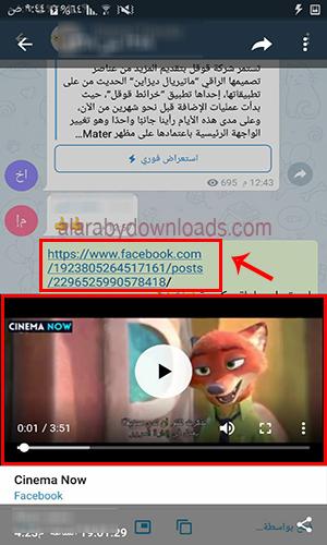 تحديث تليجرام الجديد للأندرويد برنامج تيليجرام عربي 2019 Telegram Update