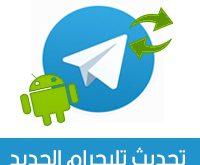 تحديث تليجرام الجديد للاندرويد 2020 + شرح مزايا تيليجرام عربي Telegram Update أولا بأول