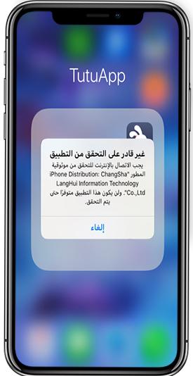 رسالة توقف الارنب الصيني عن العمل - تنزيل متجر الارنب الصيني TutuHelper iOS للايفون