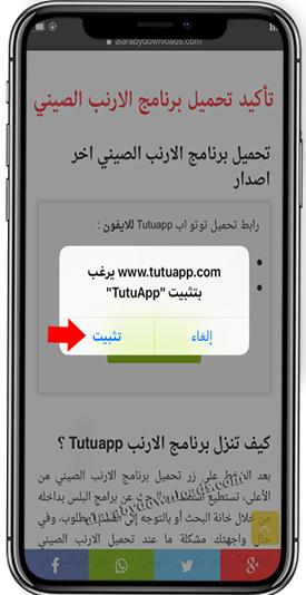 تأكيد تحميل الارنب الصيني للايفون - تحميل برنامج الارنب الصيني Tutuapp اخر اصدار