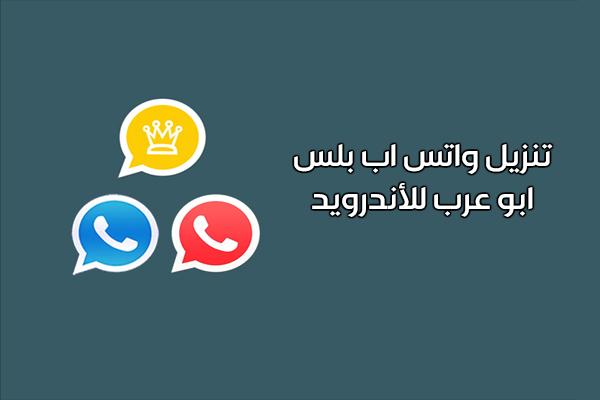 تنزيل واتساب بلس ابو عرب اخر اصدار 2019 للاندرويد