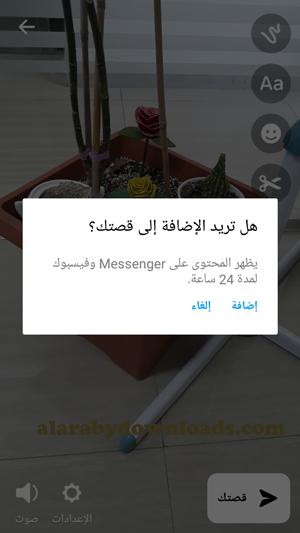 اضافة الفيديو الى حالة ماسجر فيسبوك في التحديث الاخير