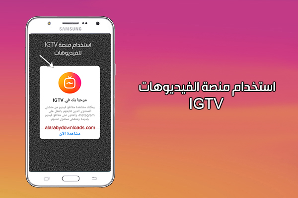 استخدام منصة نشر الفيديوهات IGTVفي نسخة انستا بلس insta plus++