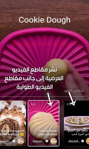 ميزة نشر الفيديوهات الأفقية عبر IGTV