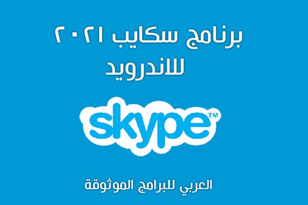 تحميل برنامج سكايب للاندرويد 2021 Skype تحديث سكايب الجديد برابط مباشر مجانا