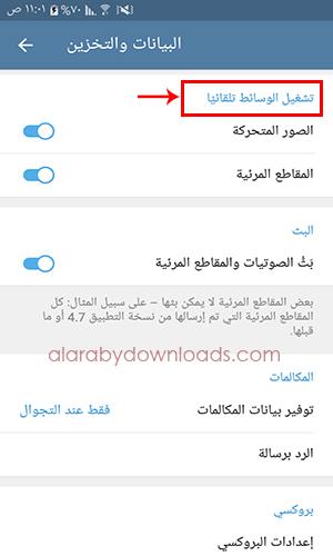 تنزيل تحديث تليجرام الجديد للأندرويد