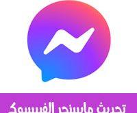 تحديث ماسنجر فيس بوك للموبايل الاندرويد والايفون الماسنجر 2020 Facebook Messenger Update