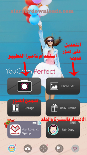 خيارات تطبيق YouCam Perfect للاندرويد