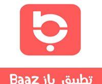 تحميل برنامج التواصل الاجتماعي بازلاين 2020 Baaz الشبكة الموحدة لكافة تطبيقات السوشيال ميديا عبر الموبايل