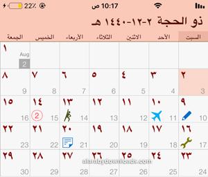 شهر ذو الحجة 1440