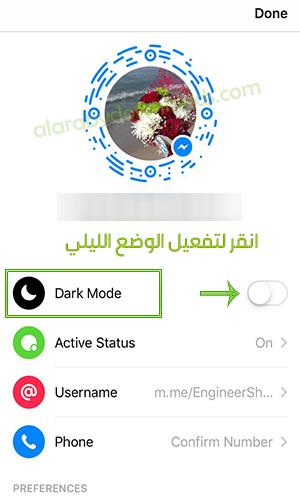 تحديث ماسنجر فيس بوك للموبايل اخر اصدار 2019 Facebook Messenger Update
