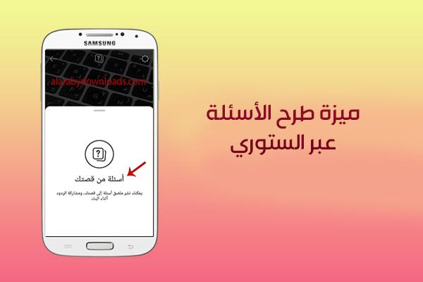 شرح تحديث انستقرام بلس عربي 2019 Instagram Plus