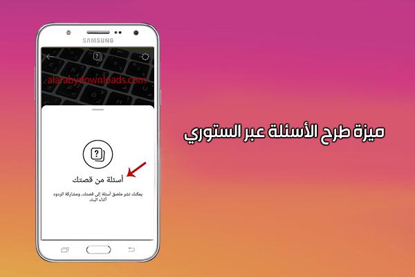تحميل انستقرام بلس أبو عرب++instagram plus apk