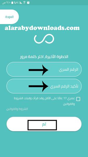 استكمال اجراءات التسجيل في sarahah للموبايل