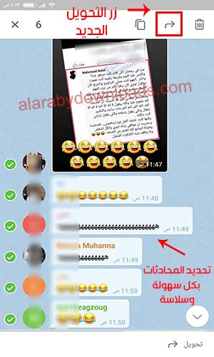 تحديث تليجرام الجديد للأندرويد