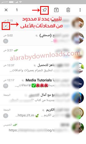 أبرز المزايا في تحديث تليجرام رقم 5.6.0 للموبايل
