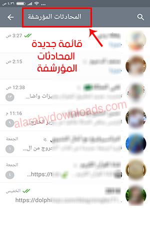 أبرز المزايا في تحديث تليجرام الجديد للأندرويد رقم 5.6.0 للموبايل