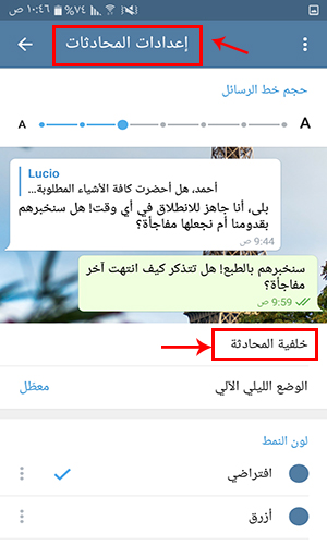 تحديث تليجرام الجديد للأندرويد 2019 شرح مزايا تيليجرام عربي Telegram Update أولا بأول