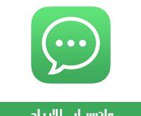 تحميل واتس اب للايباد والايفون بدون جلبريك iOS 12 تنزيل واتساب بدون شريحه بدون كمبيوتر مجاني رابط مباشر مميزات الواتس اب للايباد iOS 11
