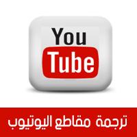 ترجمة مقاطع اليوتيوب