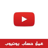 انشاء حساب يوتيوب