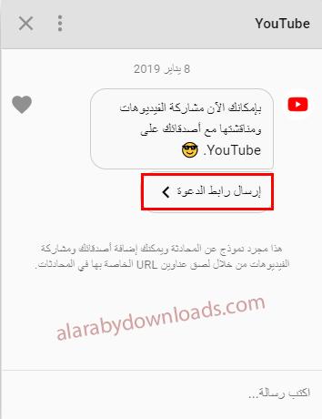 تحديث يوتيوب الجديد 2019