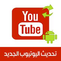 تحديث اليوتيوب تلقائيا 2020 YouTube Update + شرح مزايا تحديث اليوتيوب الجديد بالصور