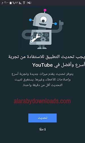 رسالة تنزيل تحديث يوتيوب الجديد للموبايل YouTube Update